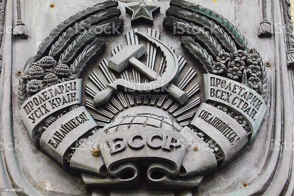 Russian Red Star Hammer and Sickle of Soviet Belarus stock photo