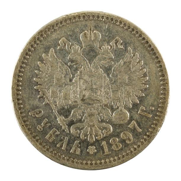 1 russische Rubelmünze (1897) obvers isoliert auf weißem Hintergrund – Foto