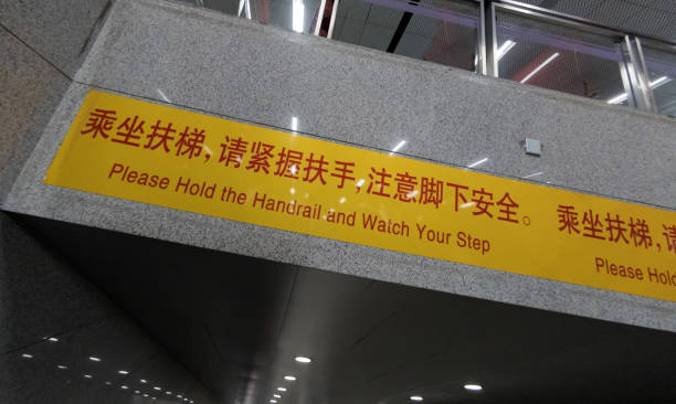 Safety sign on Shanghai subway system stock photo
