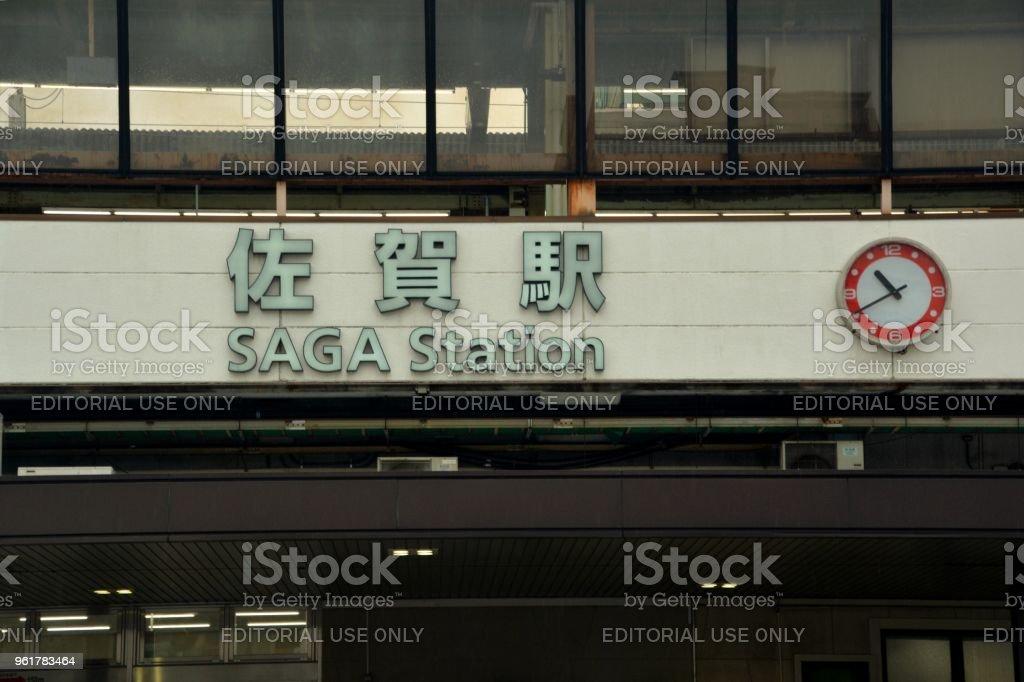 Saga railway station sign, Kyushu, Japan stock photo
