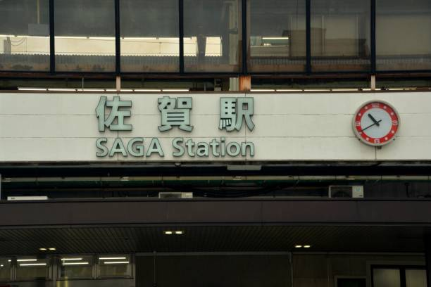Saga railway station sign, Kyushu, Japan stock photo