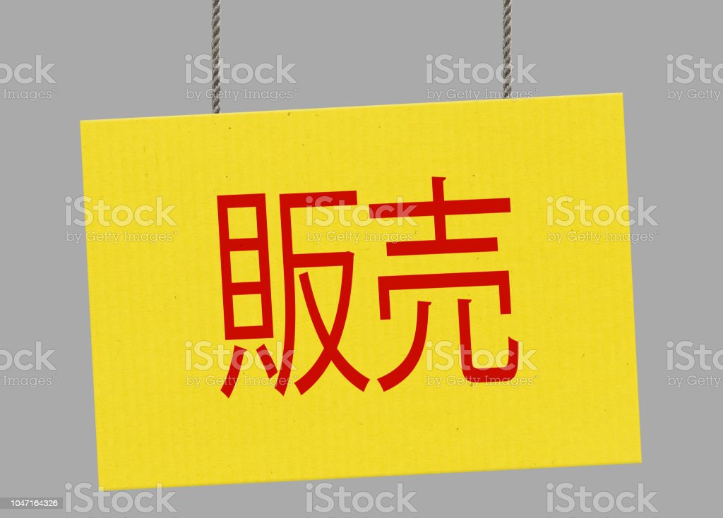 Sale japanese sign hanging from ropes. Clipping path included so you can put your own background. stock photo