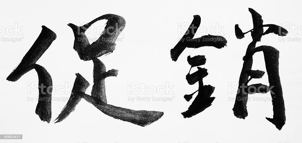 sales promotion in chinese character royaltyfri bildbanksbilder