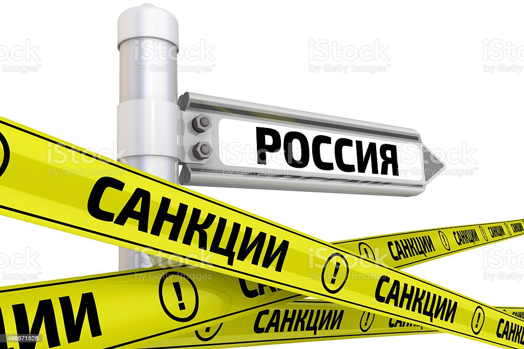 Sanctions against Russia. Concept stock photo