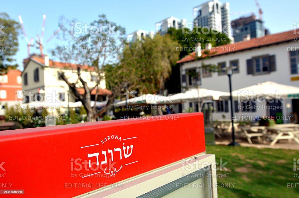 Sarona open air commercial center in Tel Aviv - Israel stock photo