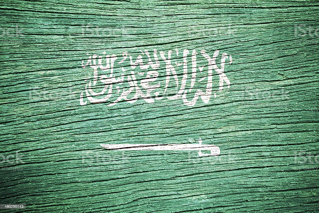 saudi arabia flag royalty-free stock photo
