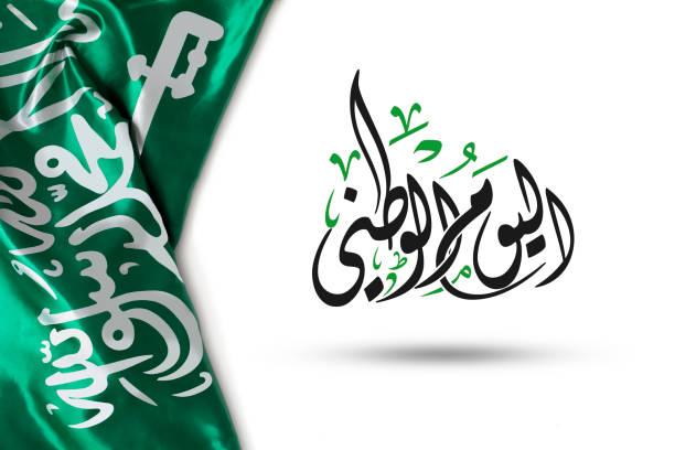 사우디아라비아 의 국경일 아랍어 서예와 사우디 아라비아 국기, 번역 : 국경일 - saudi national day 뉴스 사진 이미지
