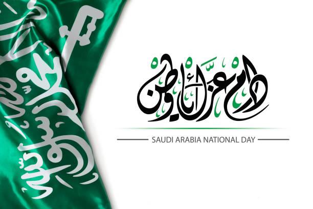 아랍 서예와 사우디 아라비아 국기, 번역 : 당신의 영광은 영원히 내 고향, 사우디 아라비아의 국경일에 대한 성명을 지속 할 수 있습니다 - saudi national day 뉴스 사진 이미지