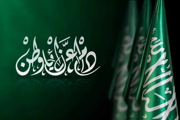아랍 서예와 사우디 아라비아 국기, 번역 : 당신의 영광은 영원히 내 고향, 사우디 아라비아 국경일에 대한 성명을 지속 할 수 있습니다 - saudi national day 뉴스 사진 이미지