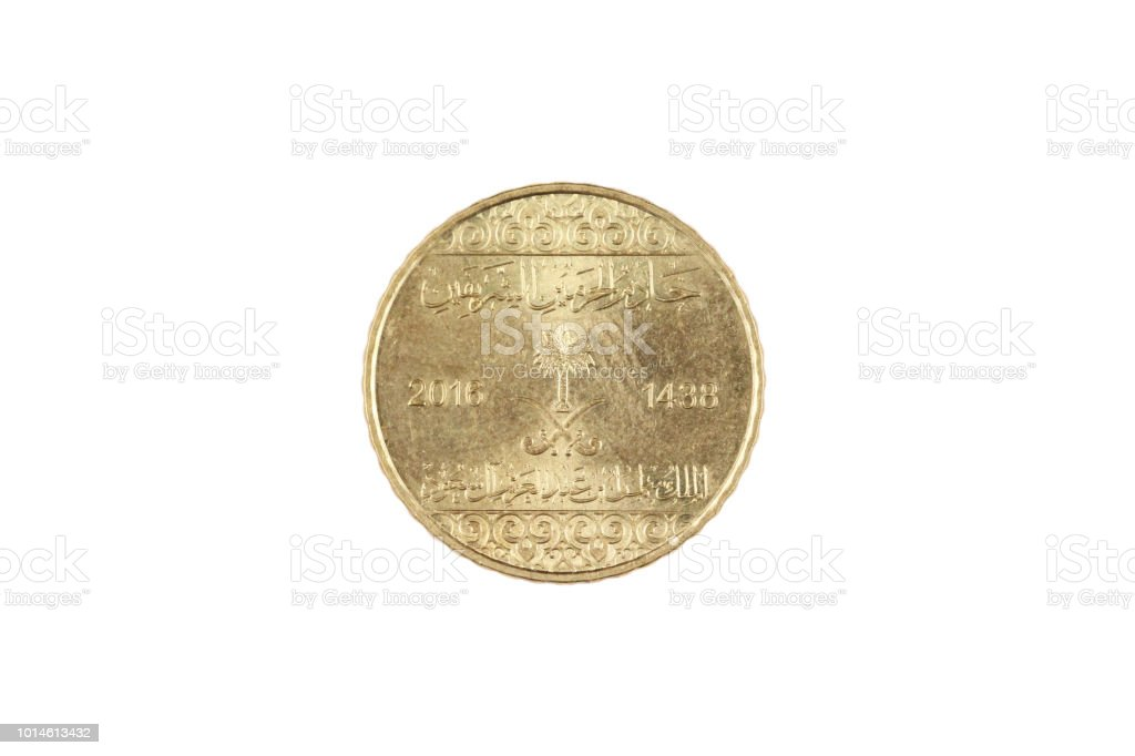 Saudi Arabian 25 Halalas Coin Isolated On A white Background stock photo