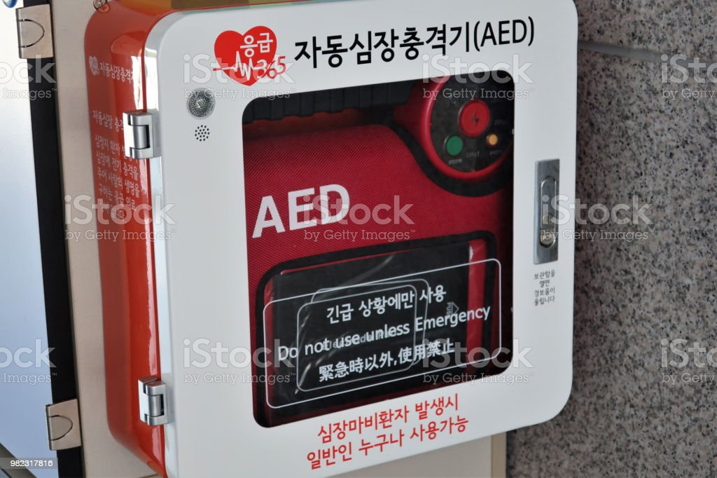 SEAutomatic External Defibrillator AED on a wall, Automated External Defibrillator Korean language stock photo