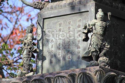669538004 istock photo Sensoji Temple in Tokyo, Japan 934847032