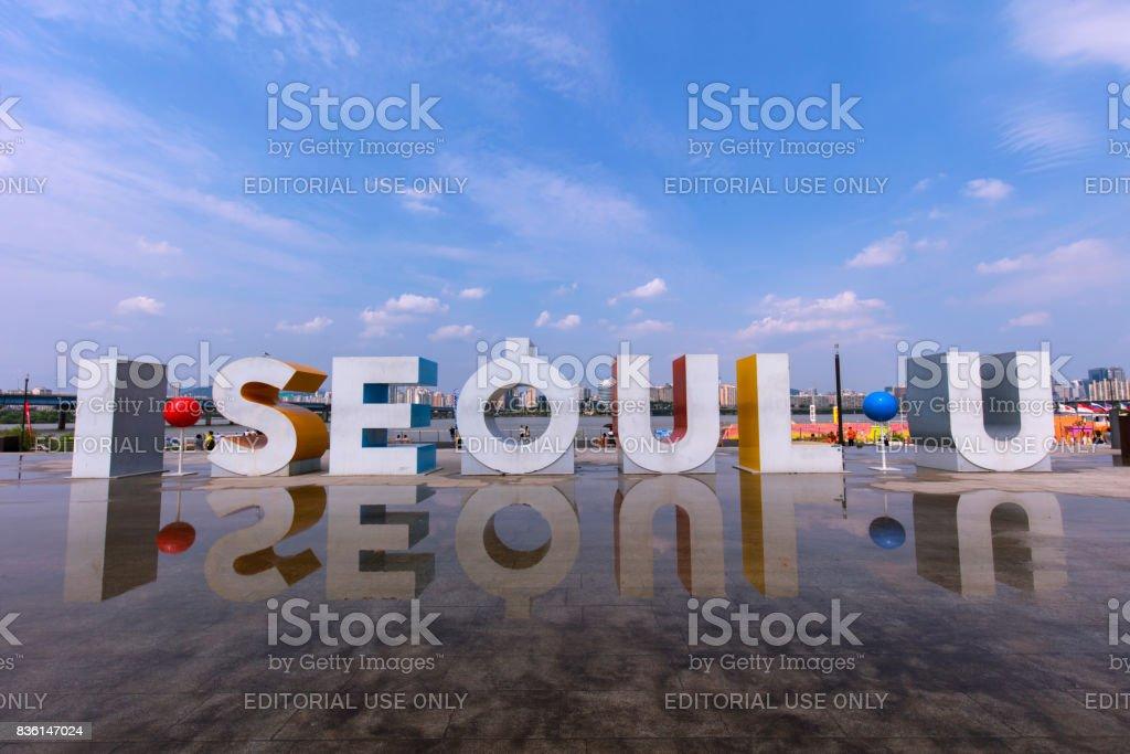 Seoul Hangang Park stock photo