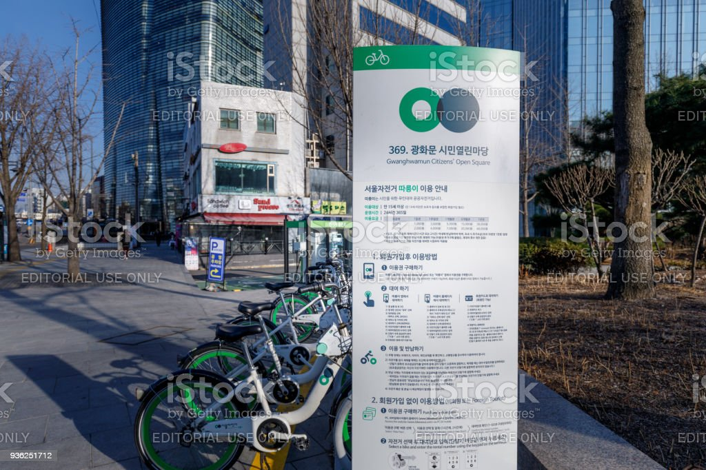 Seoul's public bike rental system. The Ddaleungee bikes are parked at a docking station near Subway Station or Bus Station in Seoul. stock photo