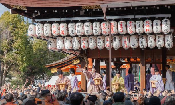 八坂神社節分祭 - 節分 ストックフォトと画像