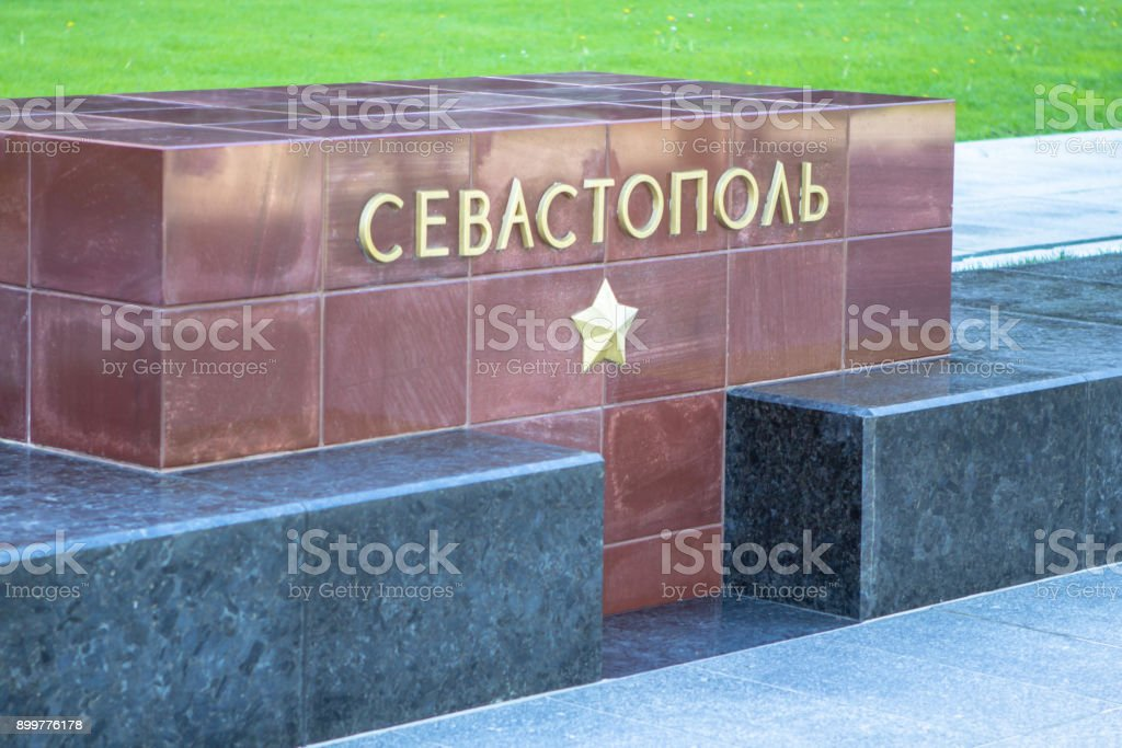 Sevastopol - memorial stone to city-hero in Moscow, Russia stock photo