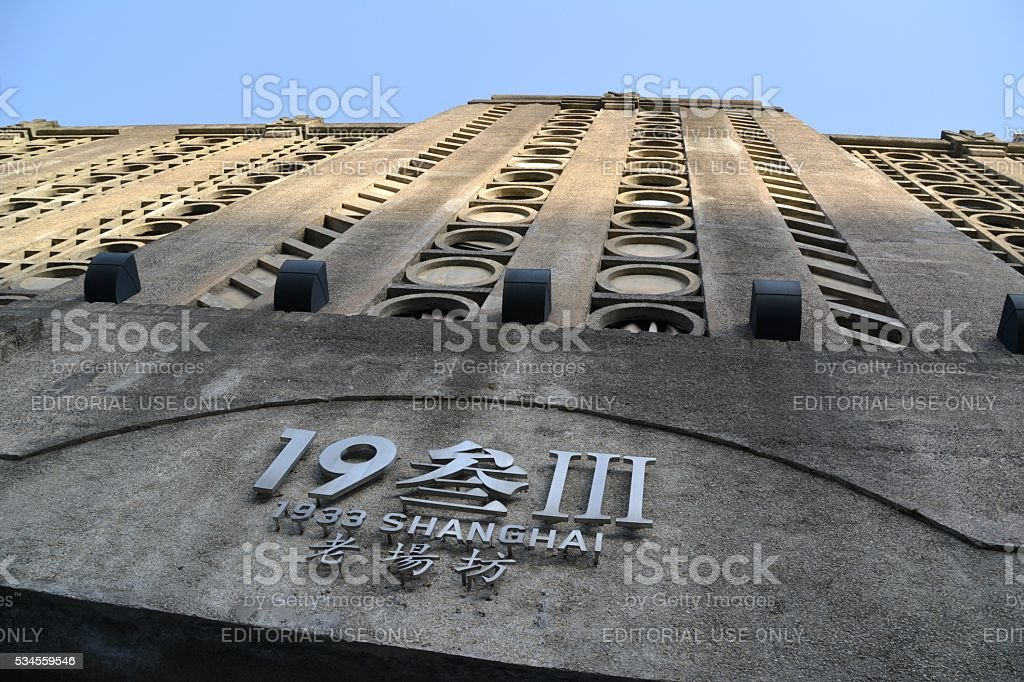 Shanghai 1933 slaughterhouse, China stock photo