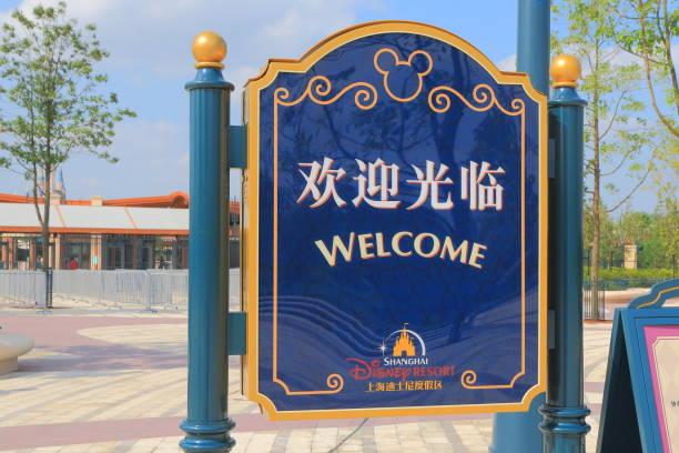 disney resort china shanghai - modernes disney stock-fotos und bilder