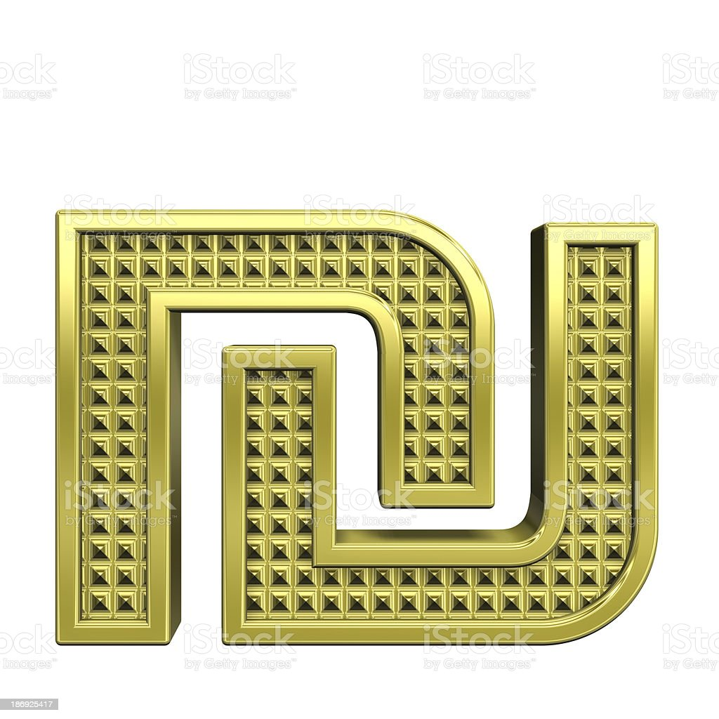 Sheqel sign from knurled gold alphabet set royalty-free stock photo