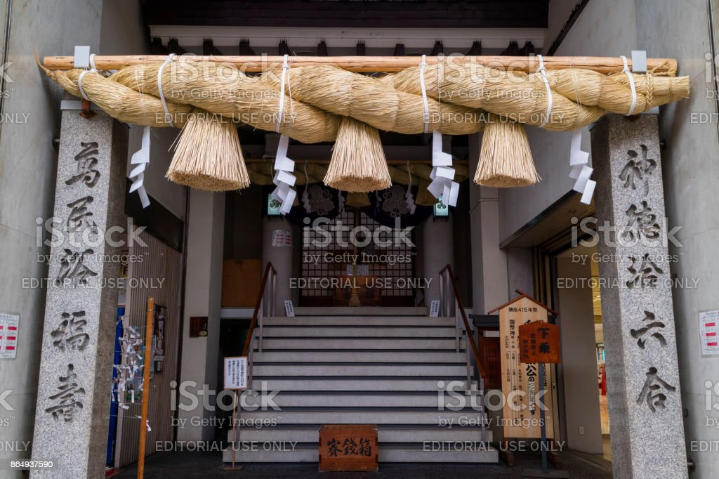 Shimenawa, special plaited rope and shime, strips of white paper stock photo
