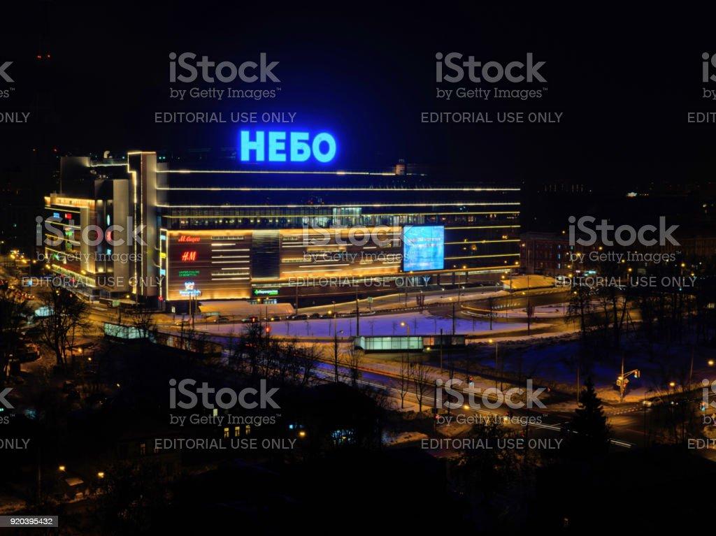 Shopping mall in Nizhny Novgorod stock photo