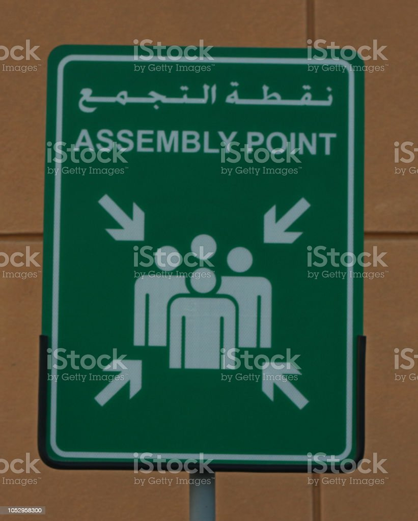 sign for assembly point stock photo