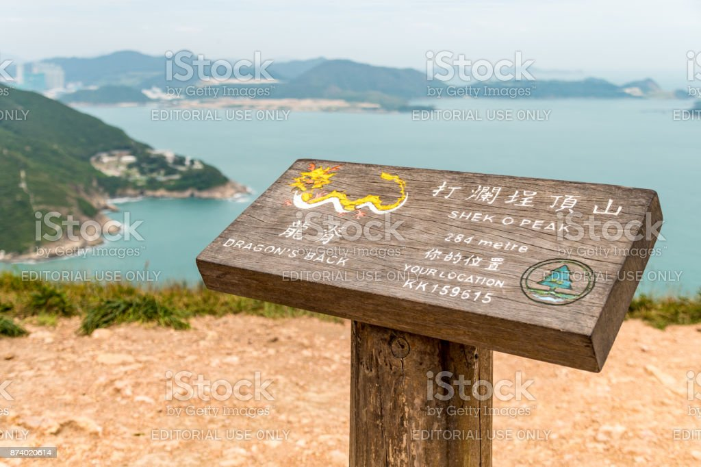 Sign for Shek O Peak on the Dragon's Back Hiking Trail in Hong Kong stock photo