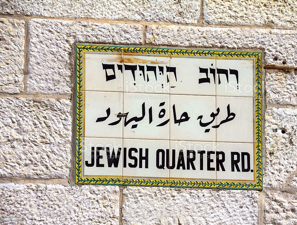 Sign made of tiles depicting  'Jewish Quarter' street stock photo