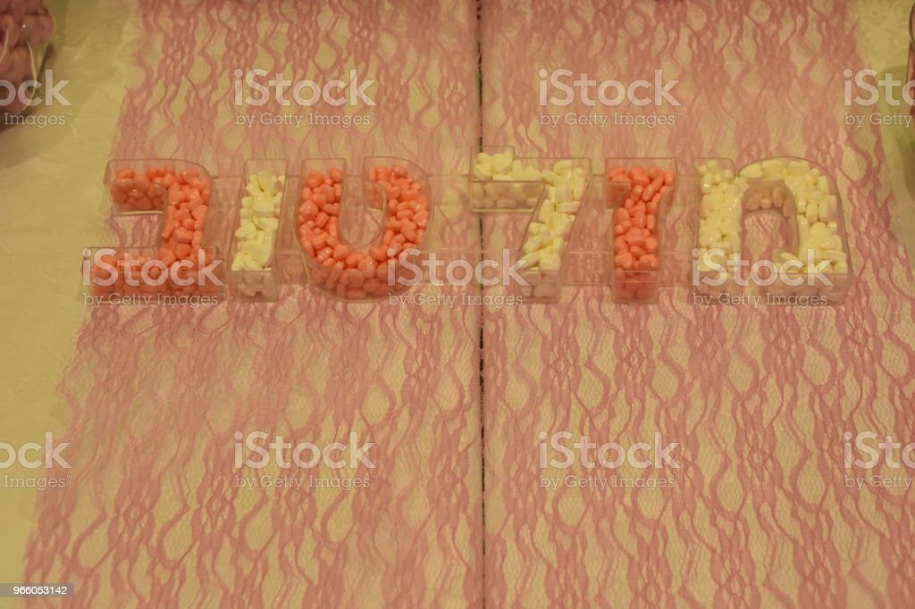 """Logga """"Mazal Tov"""" på hebreiska på en tårta - Royaltyfri Dekoration Bildbanksbilder"""