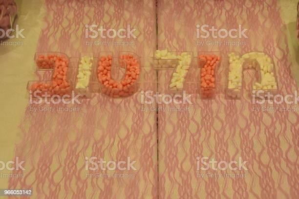 Logga Mazal Tov På Hebreiska På En Tårta-foton och fler bilder på Dekoration