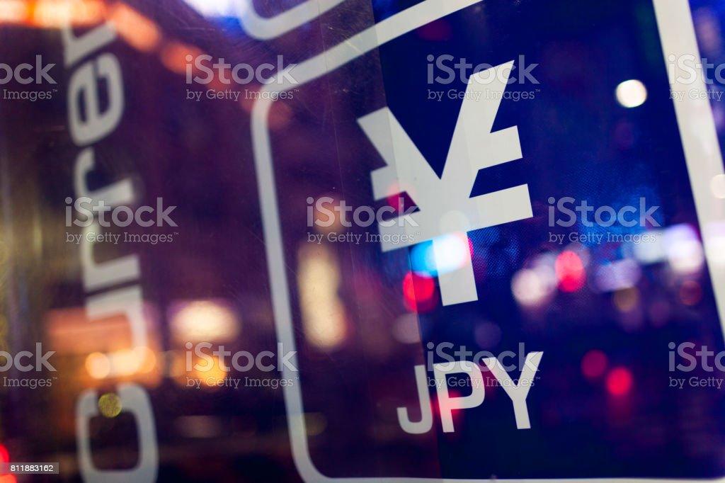 日本円の記号。 ストックフォト