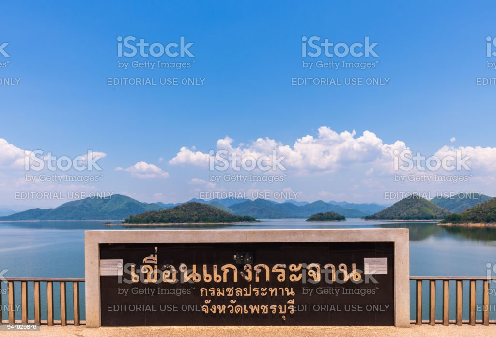 Sign of Kaeng krachan Dam in Thai, The dam is an earth dam and considered multi-purpose. stock photo