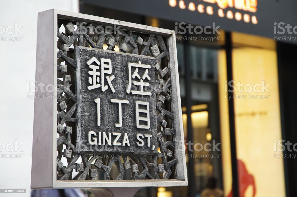 Signboard Of The Place Name Of Tokyo Japan Stock Photo & More