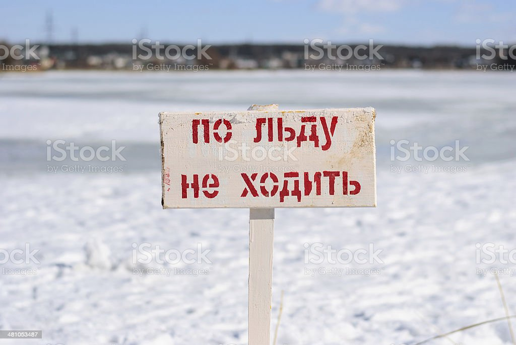 signs prohibiting walking on ice stock photo