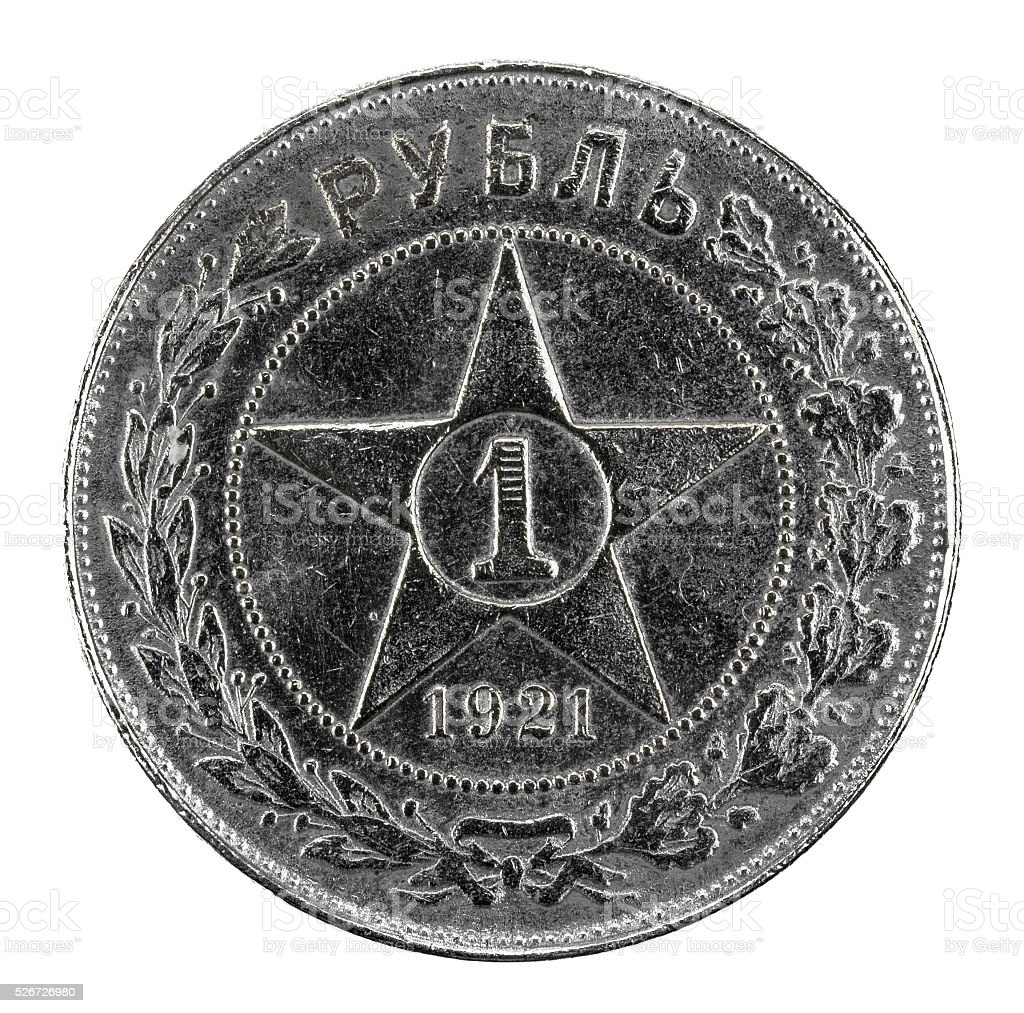 USSR silver 50 ruble coin at 1921 stock photo
