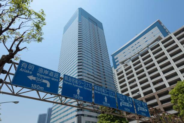 日本の高層ビル。 ストックフォト