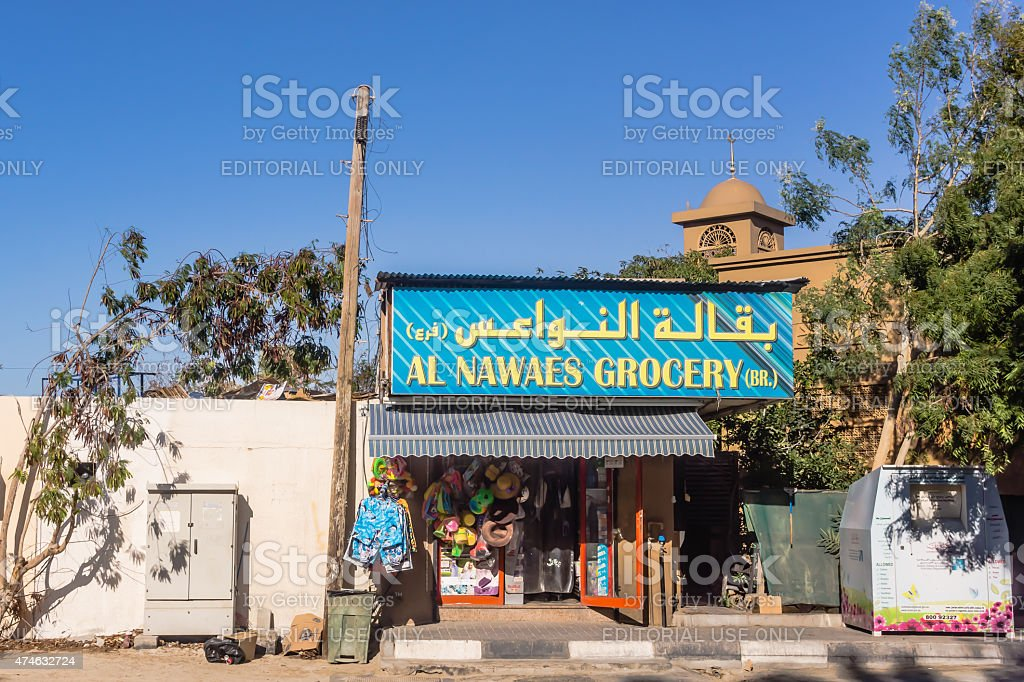 Small shop and modest mosque stock photo