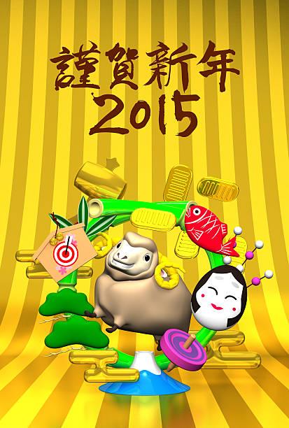 sourire brown moutons, nouvel an, accueillant couronne de bambou sur gold - année du mouton photos et images de collection