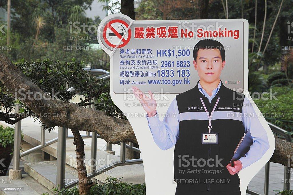 Smoking Ban in Hong Kong royalty-free stock photo