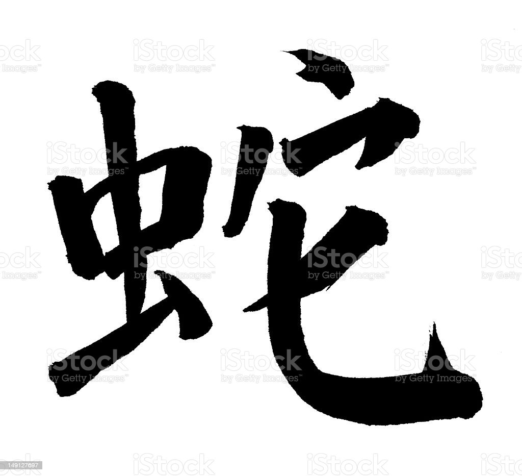 'Snake' in Chinese, Astrology Sign royalty-free stock photo