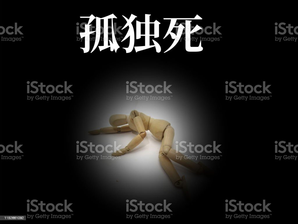 Solitary Death Stock Photo Download Image Now Istock