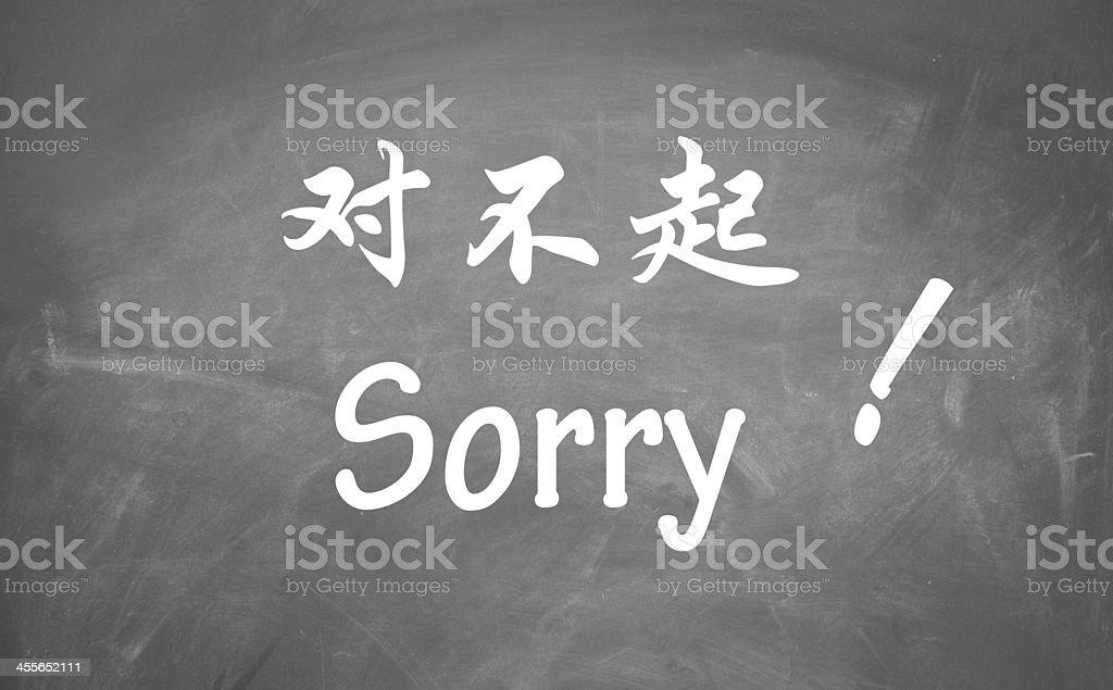申し訳ありませんワード中国語と英語で記述 エラーメッセージの