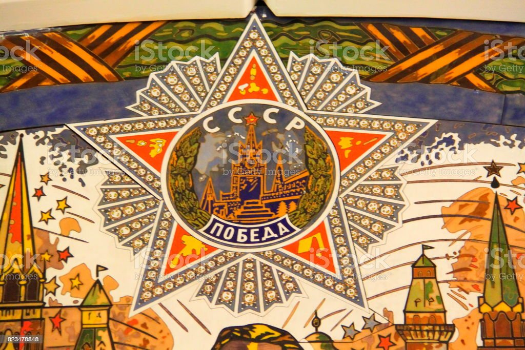 WWII  Soviet mural for Great Patriotic War in Moscow public metro - Great Patriotic War victory day - Pobedy (victory) star above Kremlin towers, Russia stock photo