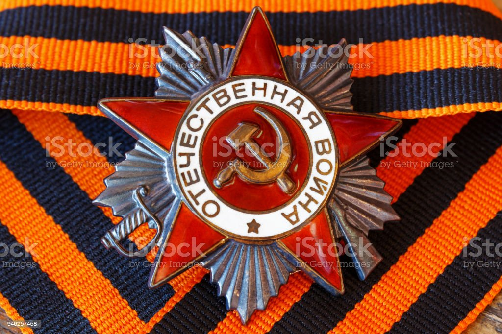 Soviet order of Patriotic War (inscription Patriotic war) with St. George's ribbon. May 9 Victory day in the great Patriotic war of 1941-1945 stock photo