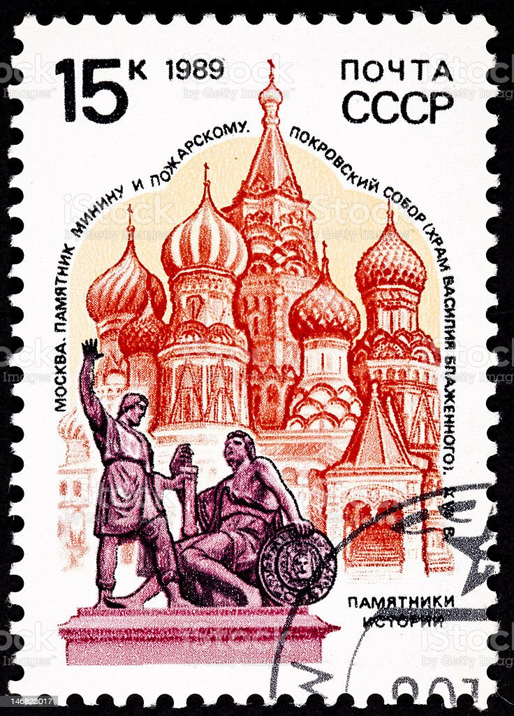 Soviet Russia Postage Stamp Minin Pozharsky Monument Red ...