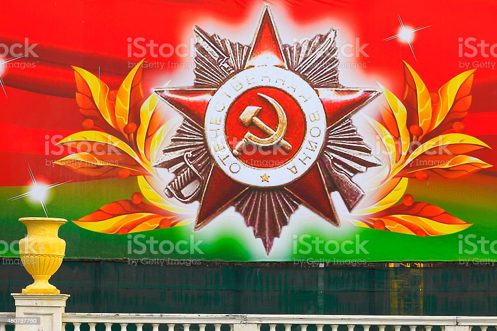 Soviet russian red star Hammer and Sickle in Minsk, Belarus stock photo