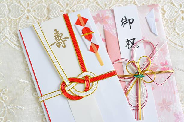 special envelope for monetary gifts - мидзухики стоковые фото и изображения