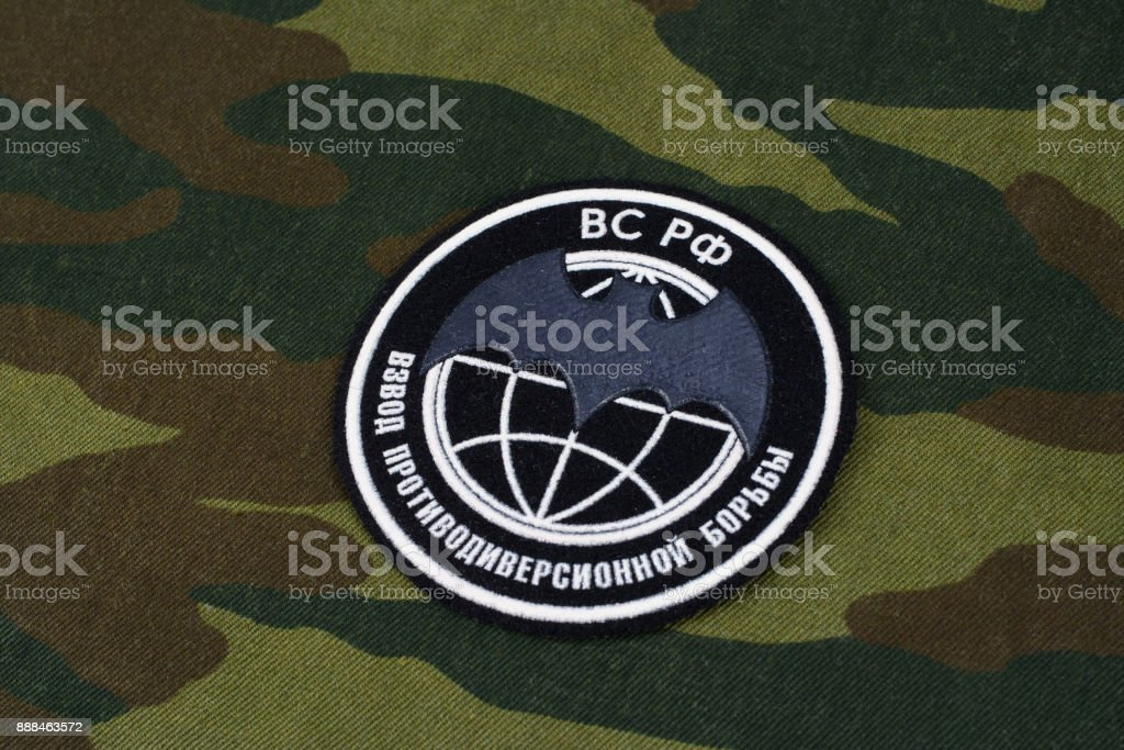 Speznaz - Russian Special Forces uniform badge stock photo