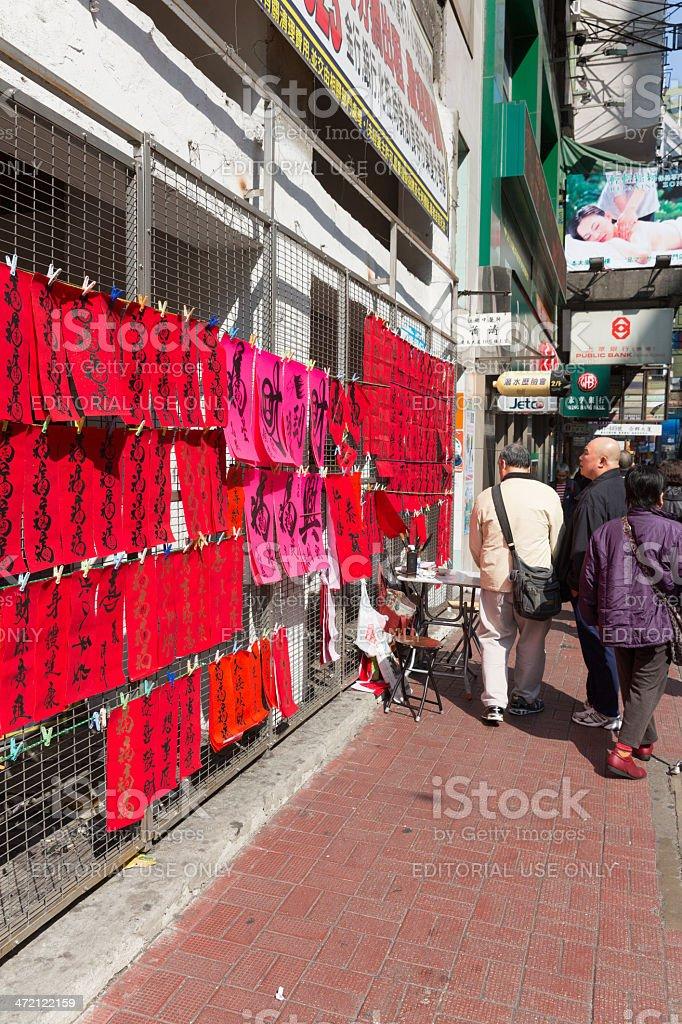 Spring scrolls in Hong Kong stock photo