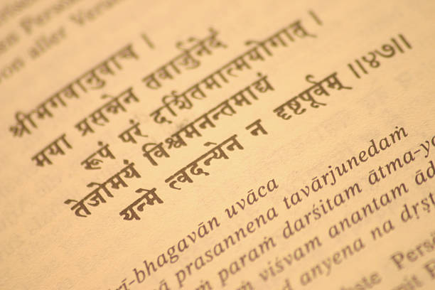 sri-bhagavan uvaca stock photo